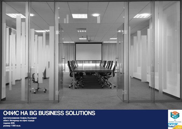 18.1 Офис на BG Business sollutions
