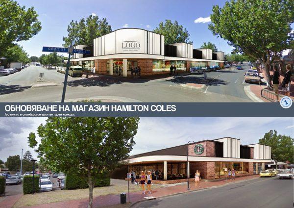 19.1 Магазин Hamilton Coles